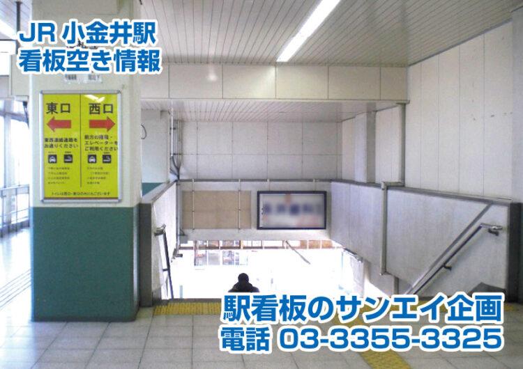 JR 小金井駅 看板 空き情報