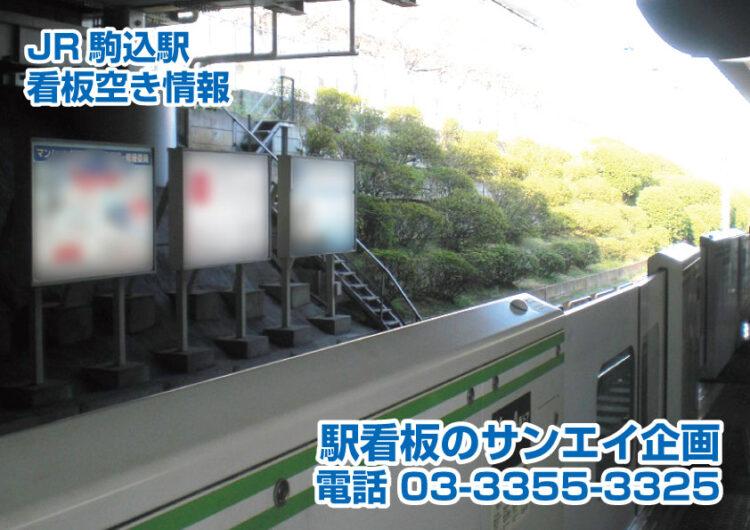 JR 駒込駅 看板 空き情報