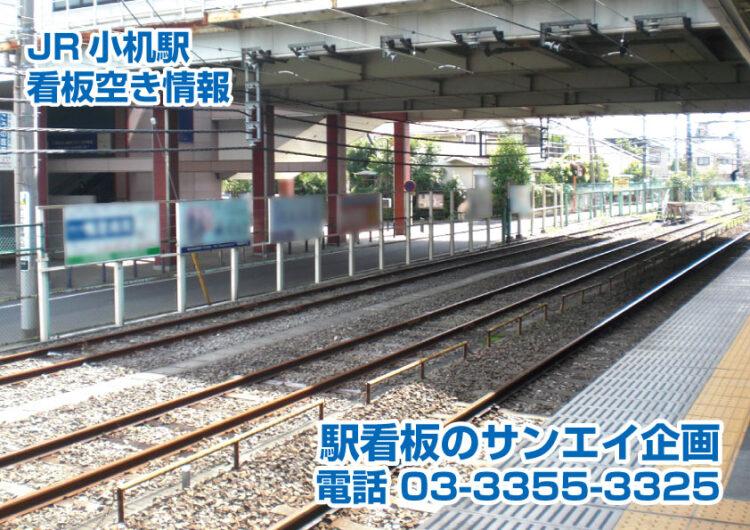 JR 小机駅 看板 空き情報