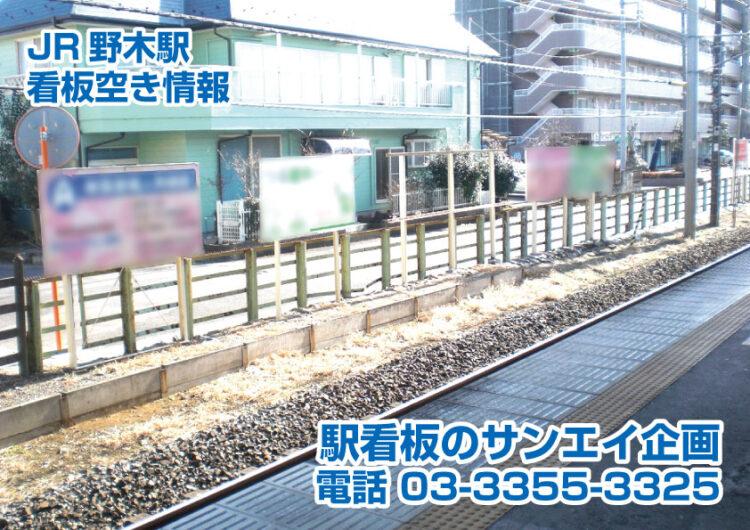 JR 野木駅 看板 空き情報