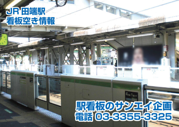 JR 田端駅 看板 空き情報