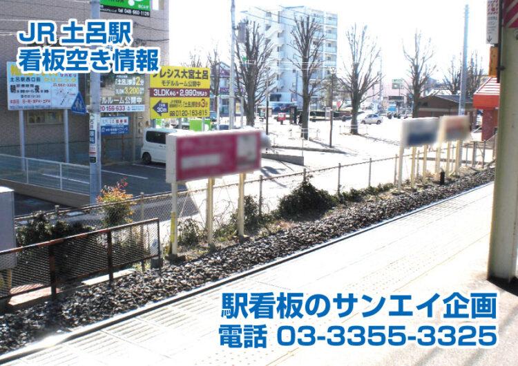 JR 土呂駅 看板 空き情報