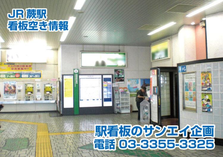 JR 蕨駅 看板 空き情報