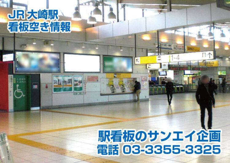 JR 大崎駅 看板 空き情報