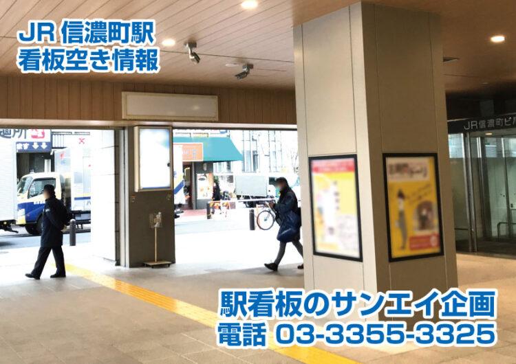 JR 信濃町駅 看板 空き情報