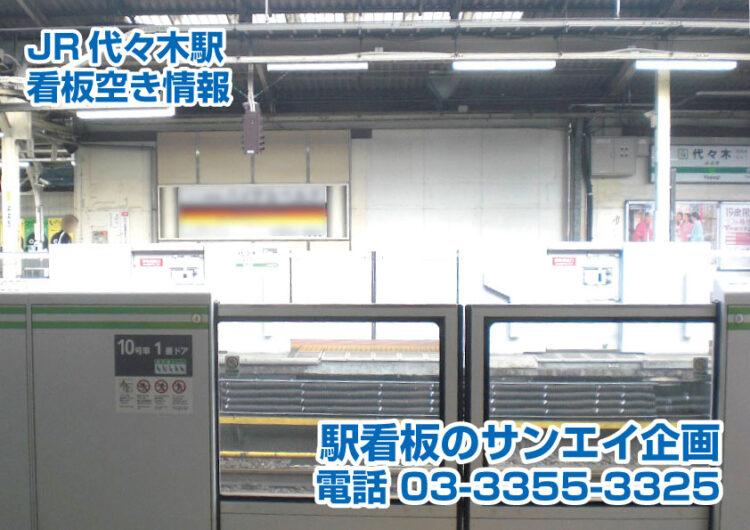 JR 代々木駅 看板 空き情報