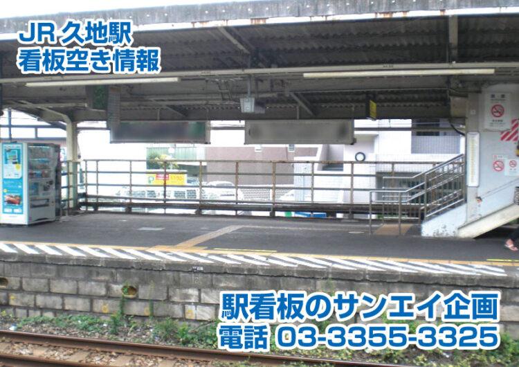 JR 久地駅 看板 空き情報