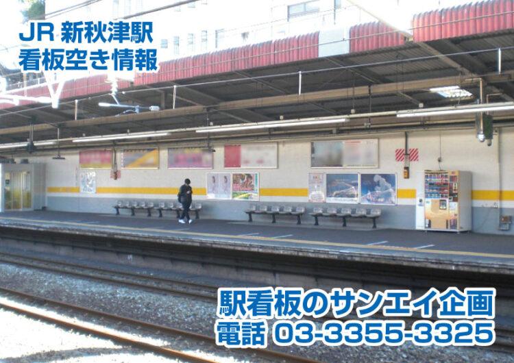 JR 新秋津駅 看板 空き情報