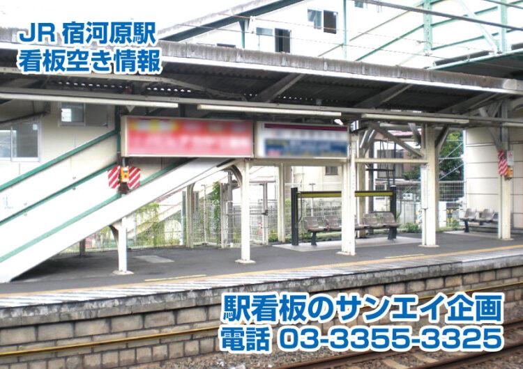 JR 宿河原駅 看板 空き情報