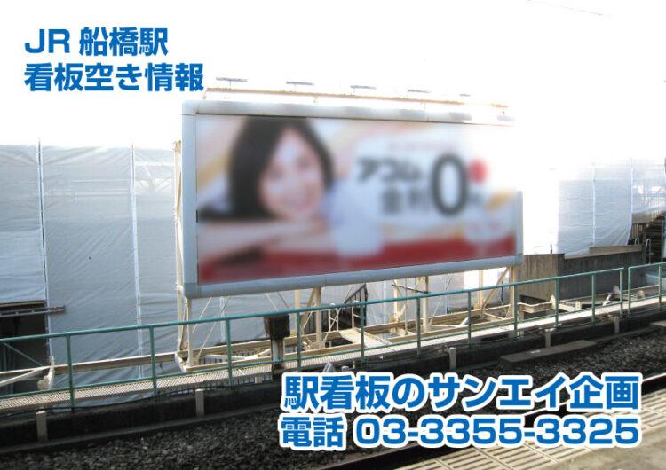 JR 船橋駅 看板 空き情報