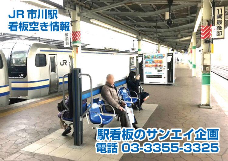 JR 市川駅 看板 空き情報