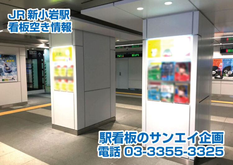 JR 新小岩駅 看板 空き情報