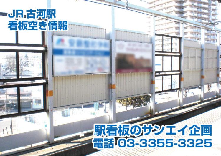 JR 古河駅 看板 空き情報
