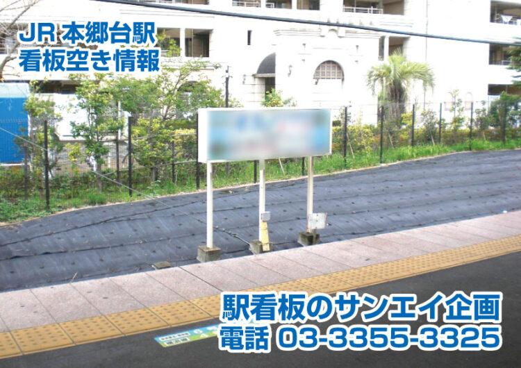 JR 本郷台駅 看板 空き情報