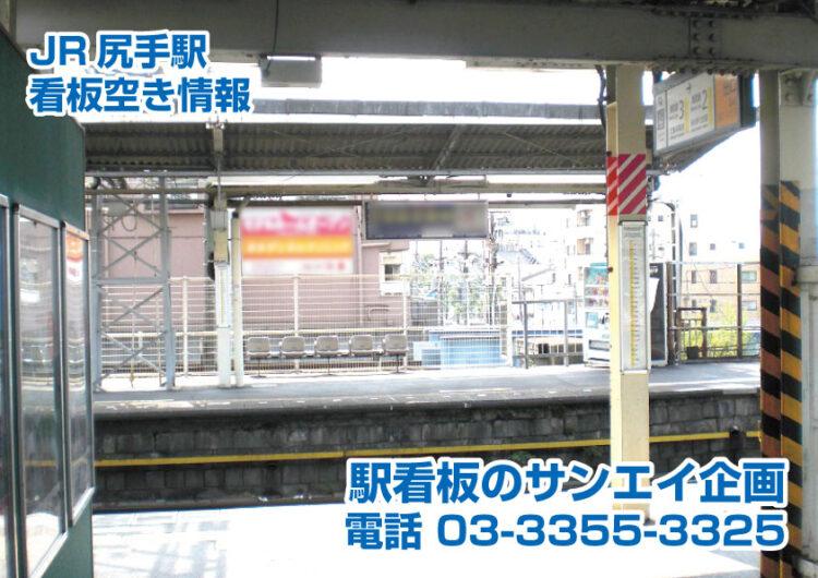 JR 尻手駅 看板 空き情報