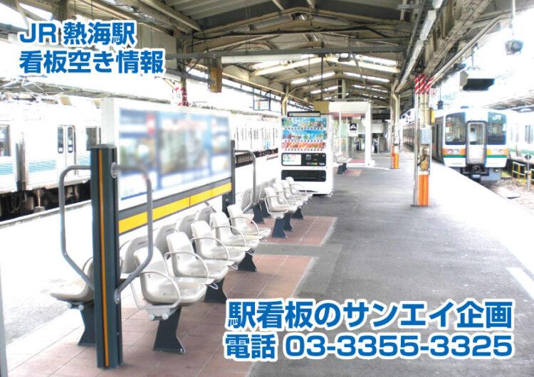 JR 熱海駅 看板 空き情報