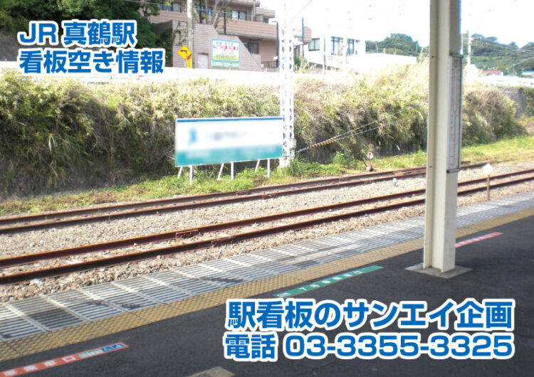 JR 真鶴駅 看板 空き情報