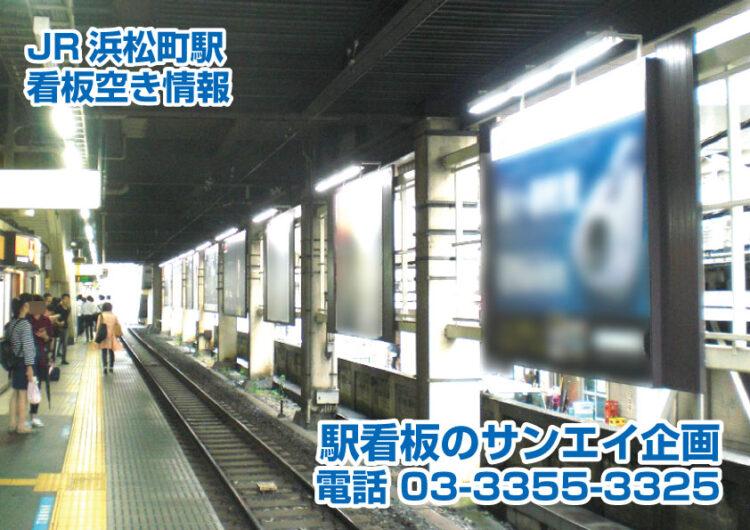 JR 浜松町駅 看板 空き情報