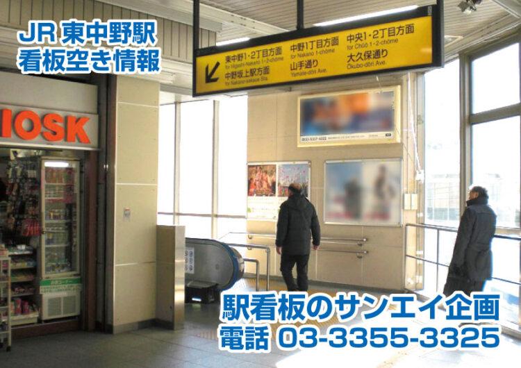 JR 東中野駅 看板 空き情報