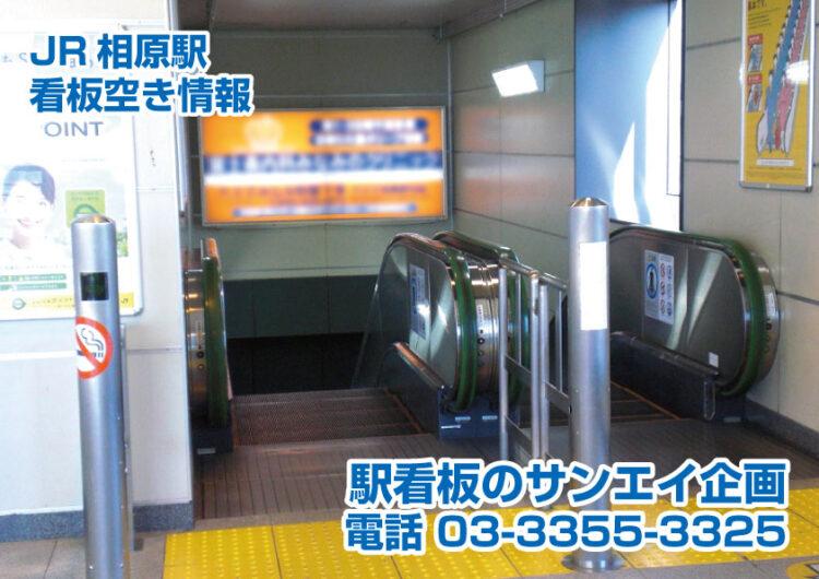 JR 相原駅 看板 空き情報