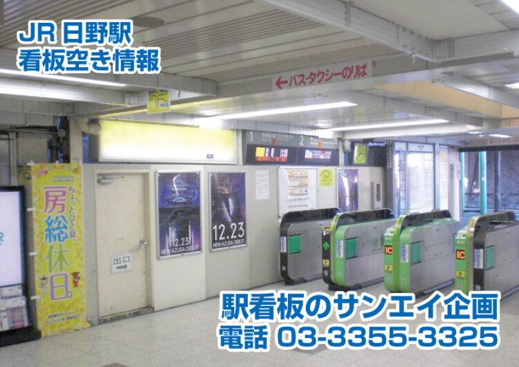 JR 日野駅 看板 空き情報
