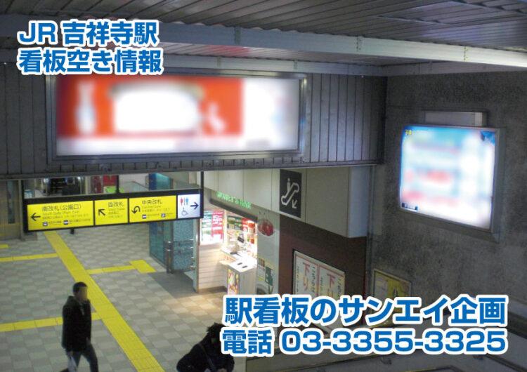 JR 吉祥寺駅 看板 空き情報