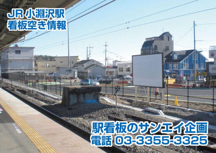 JR 小淵沢駅 看板 空き情報