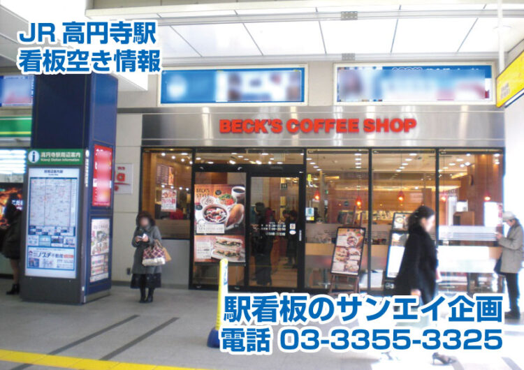 JR 高円寺駅 看板 空き情報