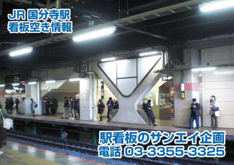 JR 国分寺駅 看板 空き情報
