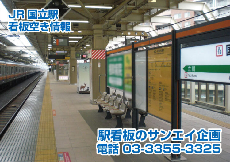 JR 国立駅 看板 空き情報