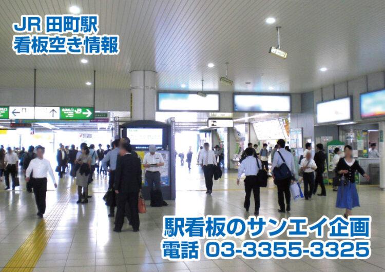 JR 田町駅 看板 空き情報