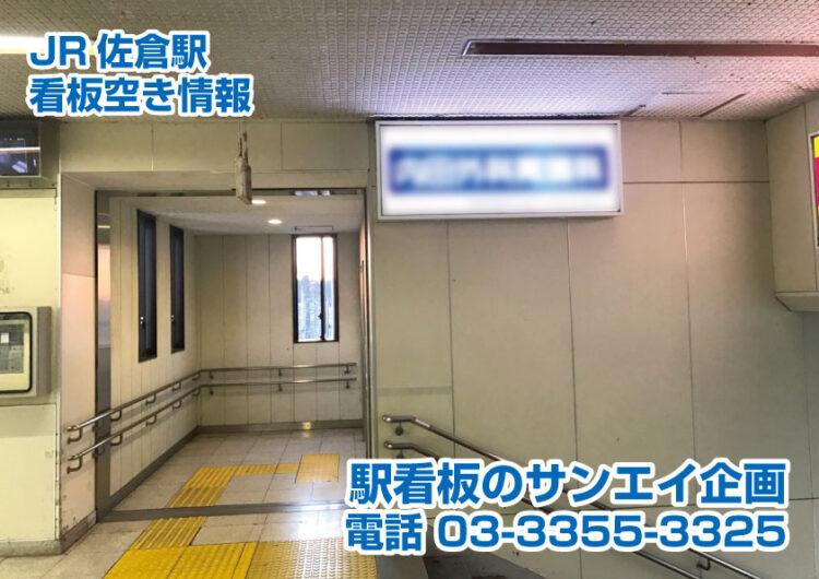 JR 佐倉駅 看板 空き情報