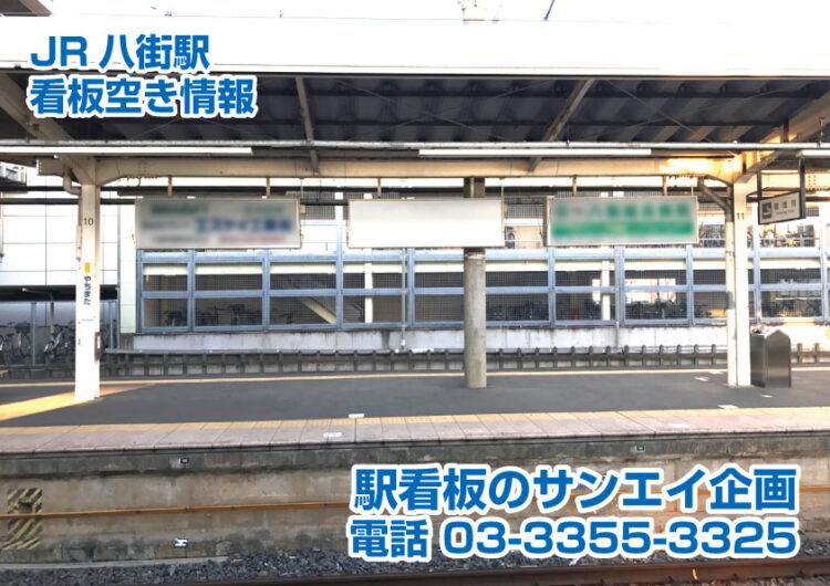 JR 八街駅 看板 空き情報