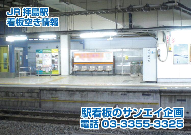 JR 拝島駅 看板 空き情報
