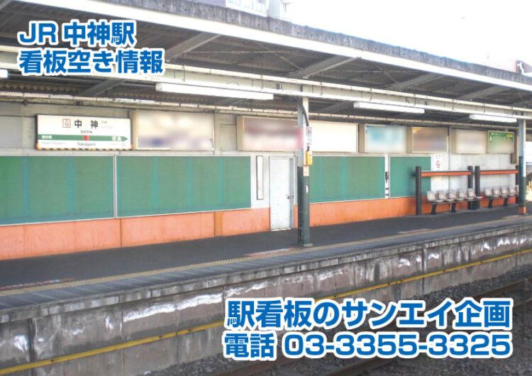 JR 中神駅 看板 空き情報