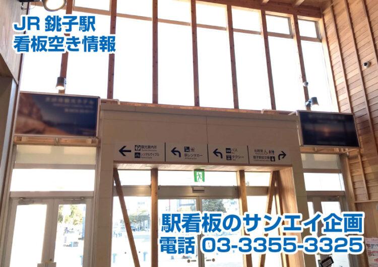 JR 銚子駅 看板 空き情報