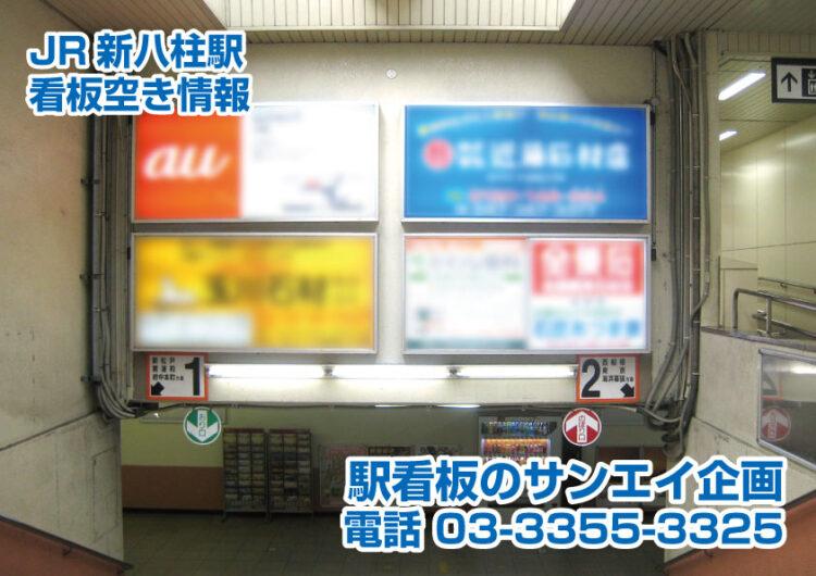 JR 新八柱駅 看板 空き情報