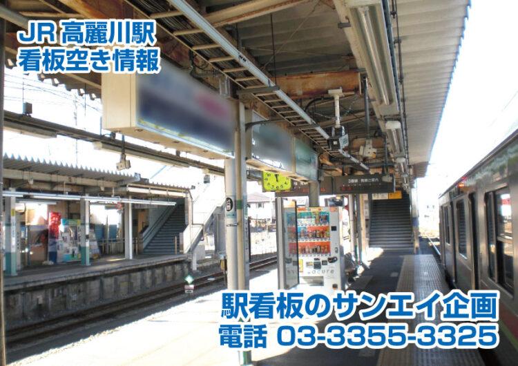 JR 高麗川駅 看板 空き情報