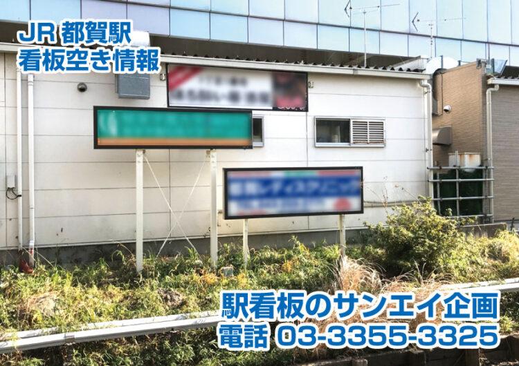 JR 都賀駅 看板 空き情報