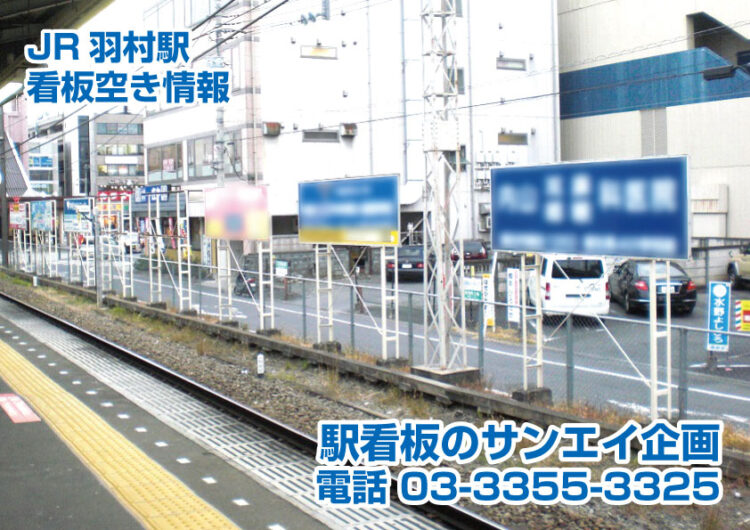 JR 羽村駅 看板 空き情報