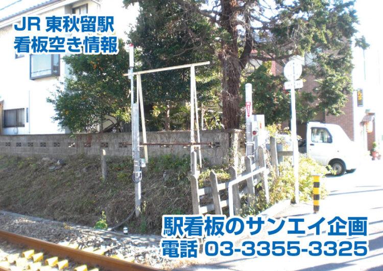 JR 東秋留駅 看板 空き情報
