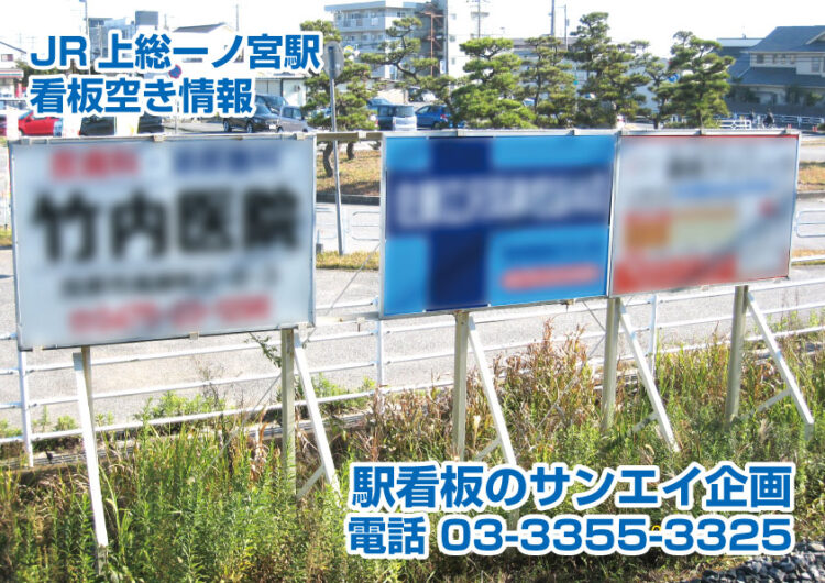 JR 上総一ノ宮駅 看板 空き情報