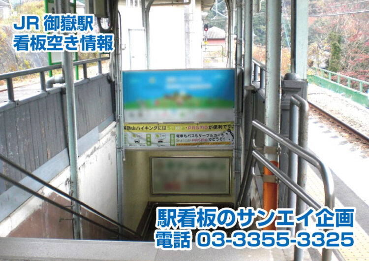 JR 御嶽駅 看板 空き情報