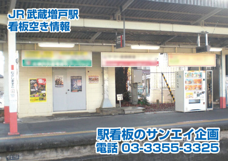 JR 武蔵増戸駅 看板 空き情報