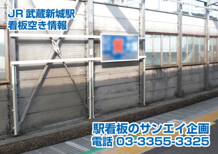 JR 武蔵新城駅 看板 空き情報