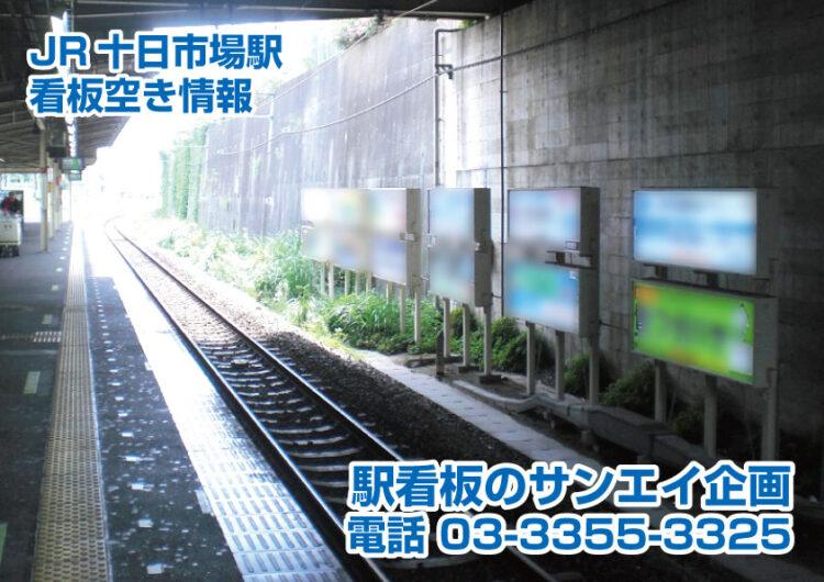 JR 十日市場駅 看板 空き情報