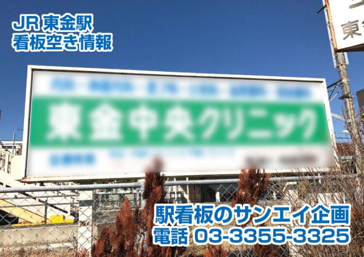 JR 東金駅 看板 空き情報