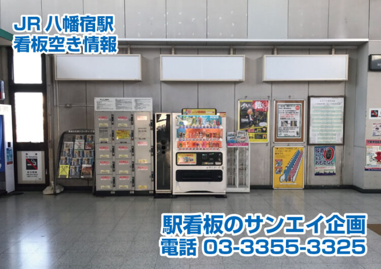 JR 八幡宿駅 看板 空き情報