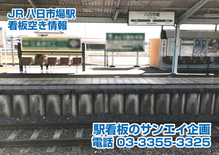 JR 八日市場駅 看板 空き情報