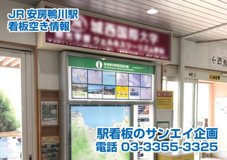 JR 安房鴨川駅 看板 空き情報